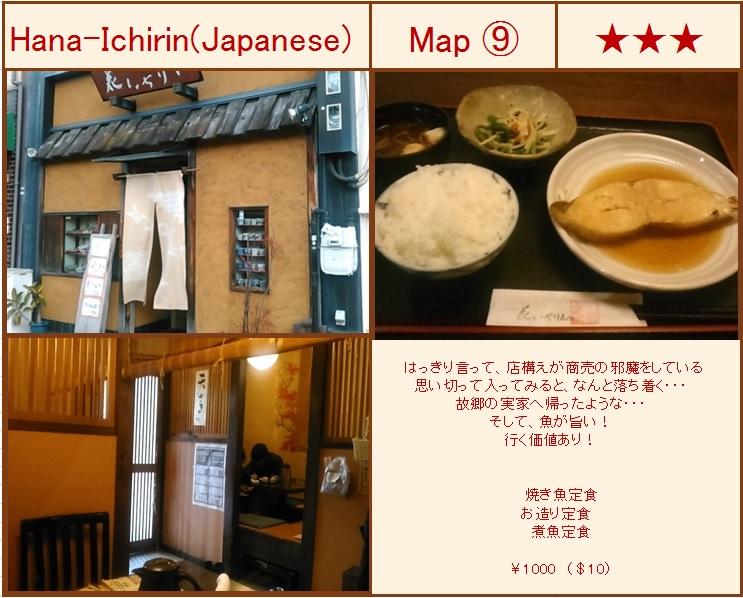 9 Hana-ichirin